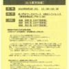 【日本FP協会主催】FPキャリアセミナーに弊社代表前田が登壇します