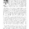 弊社代表の前田が「学研・進学情報」でファイナンシャルプランナーについて熱く語る