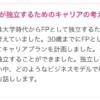 弊社代表の前田が「FP FAIR 2019」に登壇