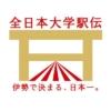 「全日本大学駅伝2020」勝手に予想しちゃいます!